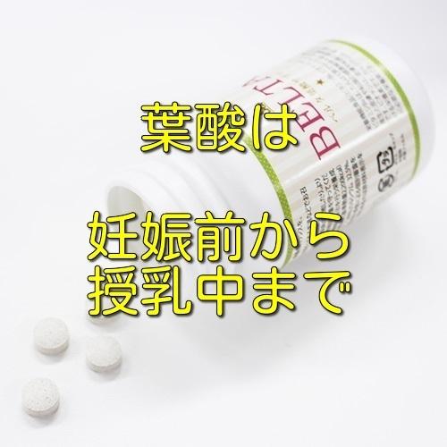 葉酸 いつまで 妊婦 【医師監修】葉酸サプリはいつからいつまで飲むべき?妊娠初期以降も必要?
